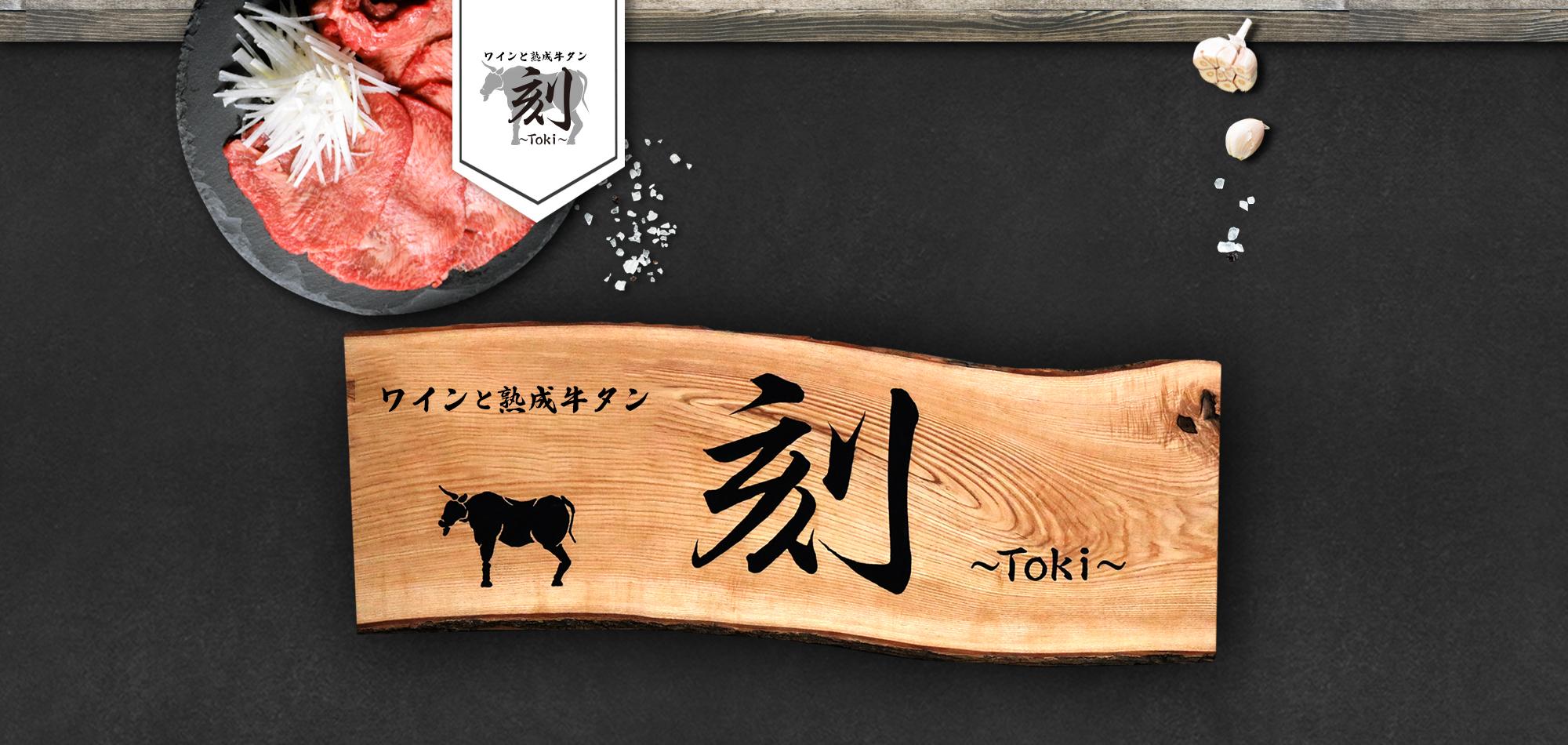 ワインと熟成牛タン 刻 ~Toki~
