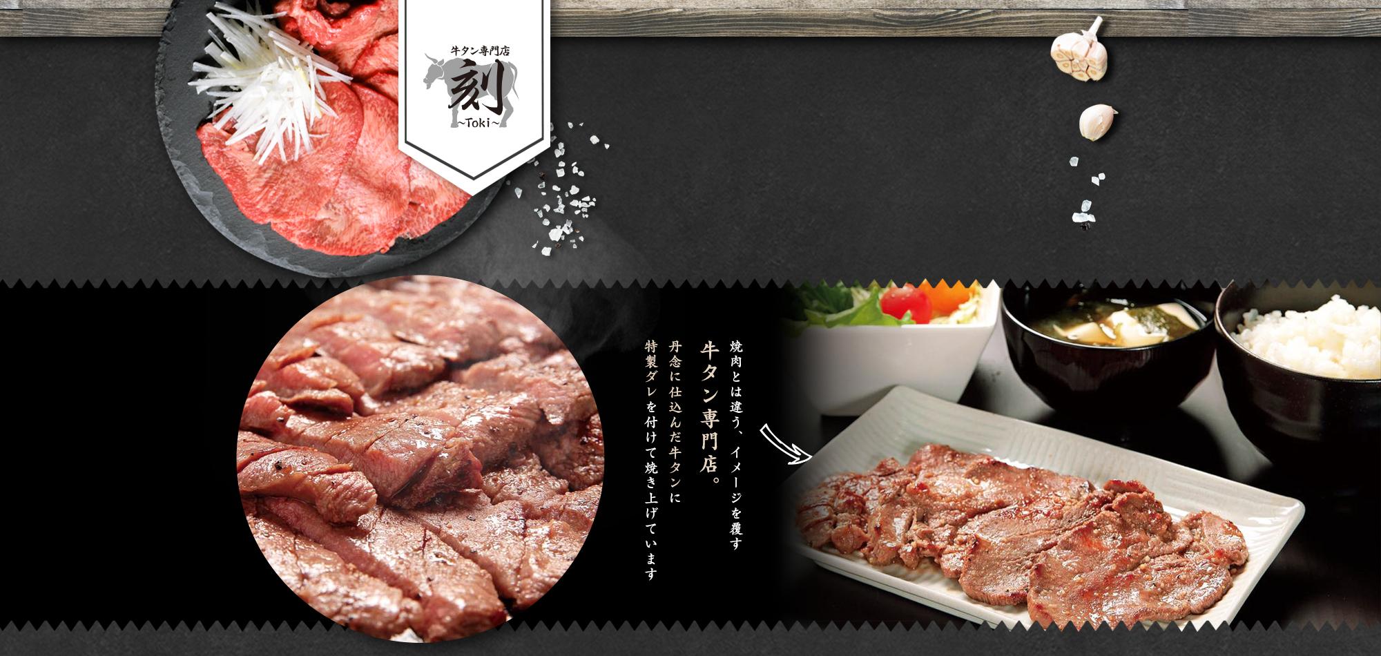 焼肉とは違う、イメージを覆す 牛タン専門店