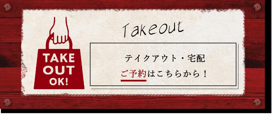 0:takeout_bnr